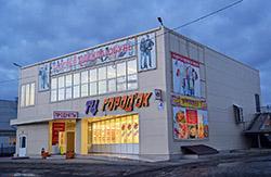 Ленина, 4